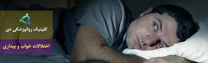 اختلالات خواب و بیداری